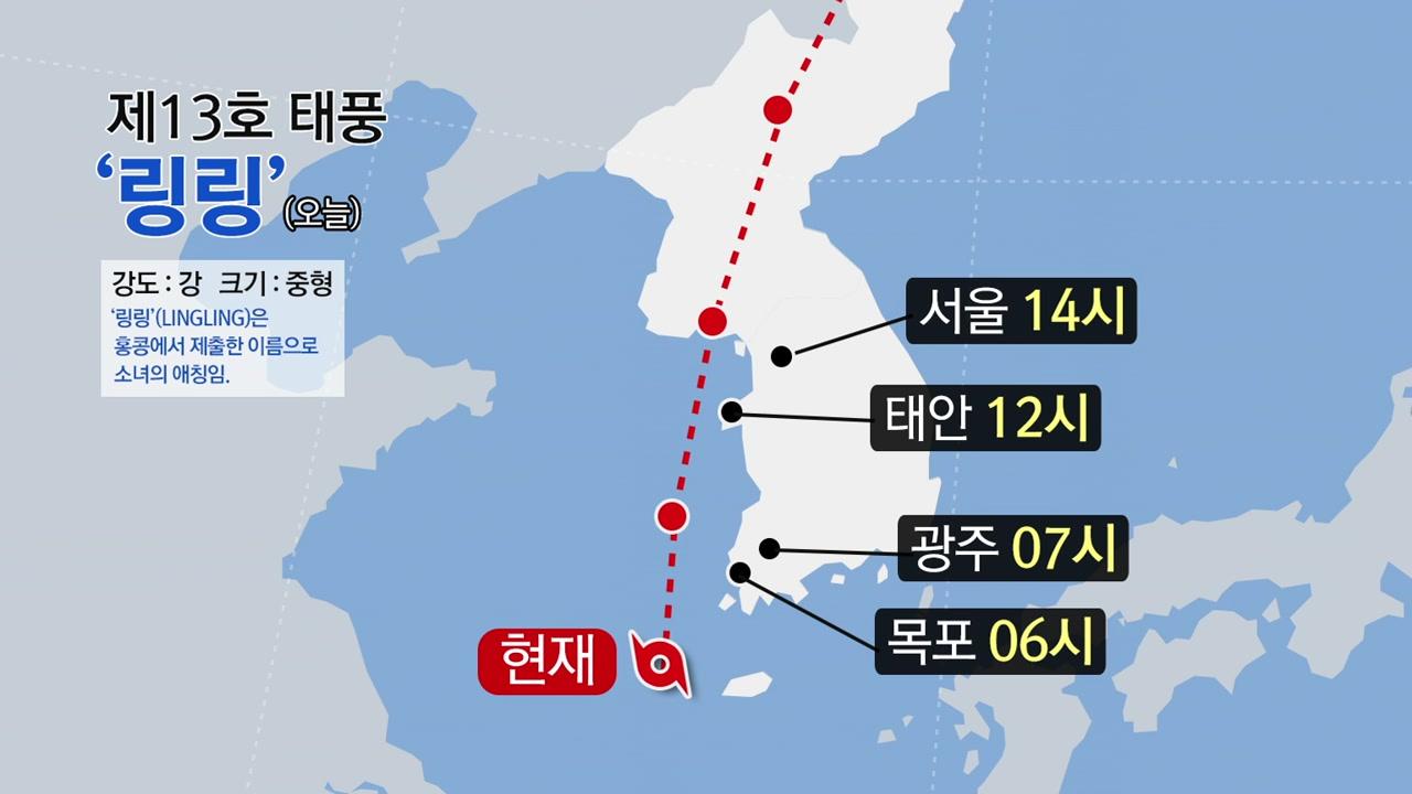 태풍 '링링' 제주 지나 서해 진입...서울 등 전국 태풍특보