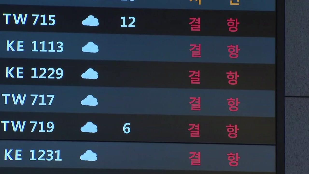 """태풍 '링링'에 항공기 결항·지연...""""출발 전 확인"""""""