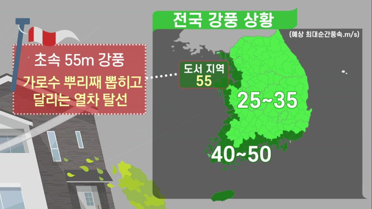 [태풍 위치] 전문가가 말하는 태풍 '링링' 피크타임