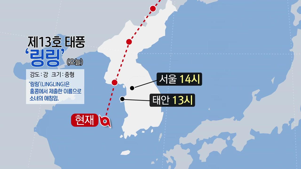 [태풍 위치] 태풍 '링링' 경기 서해안 이동...수도권 최근접