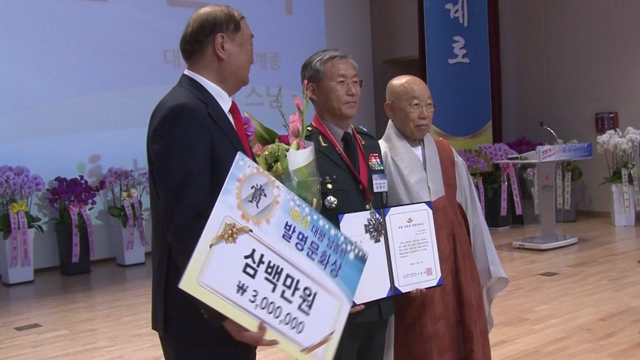 제8회 대평 남종현 발명문화상 시상식...10명 수상