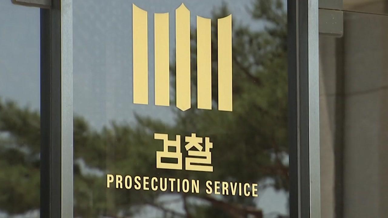 조국 부인 'PC 반출' 증권사 직원 피의자 소환