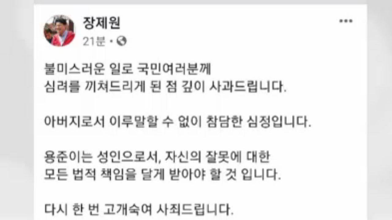 '아들 음주운전' 장제원이 SNS에 남긴 글