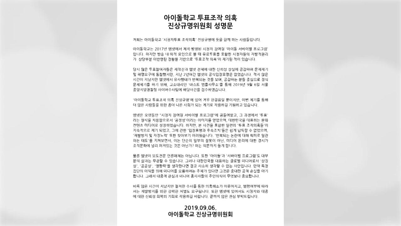 '아이돌학교' 시청자도 엠넷 제작진 고소