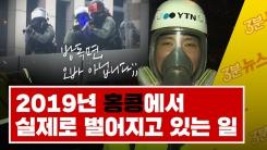 [세분뉴스] '송환법 폐지됐는데 왜?' 홍콩 시위대가 진짜 원하는 것은...