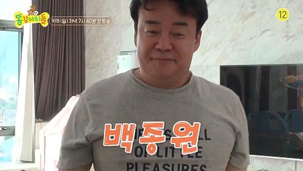 소유진, 딸바보 백종원 모습... '똥강아지들'서 최초 공개