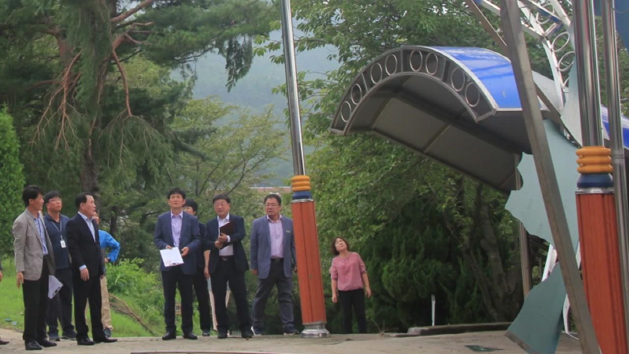 충남 55개 학교에서 태풍 피해 확인