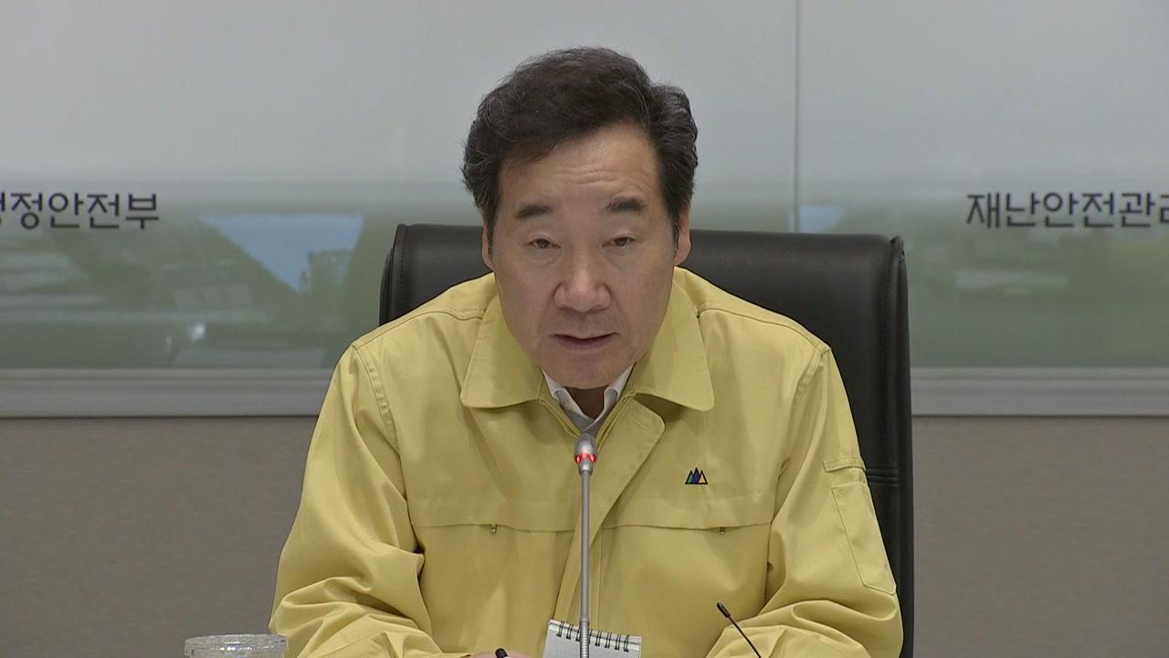 이낙연 총리, 태풍 피해 사후대책회의