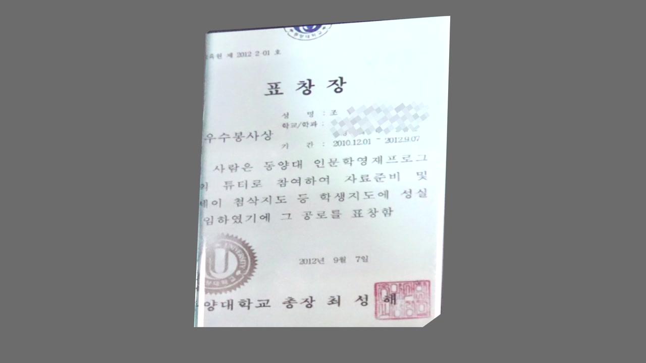 """검찰 """"표창장 원본 달라""""...조국 부인, 컬러 사진 파일만 제공"""