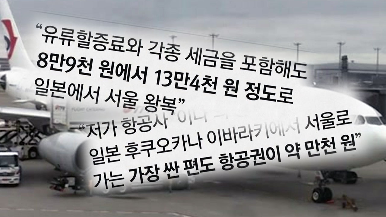 한일 항공권 가격 뚝...일본-서울 편도 만천 원 등장