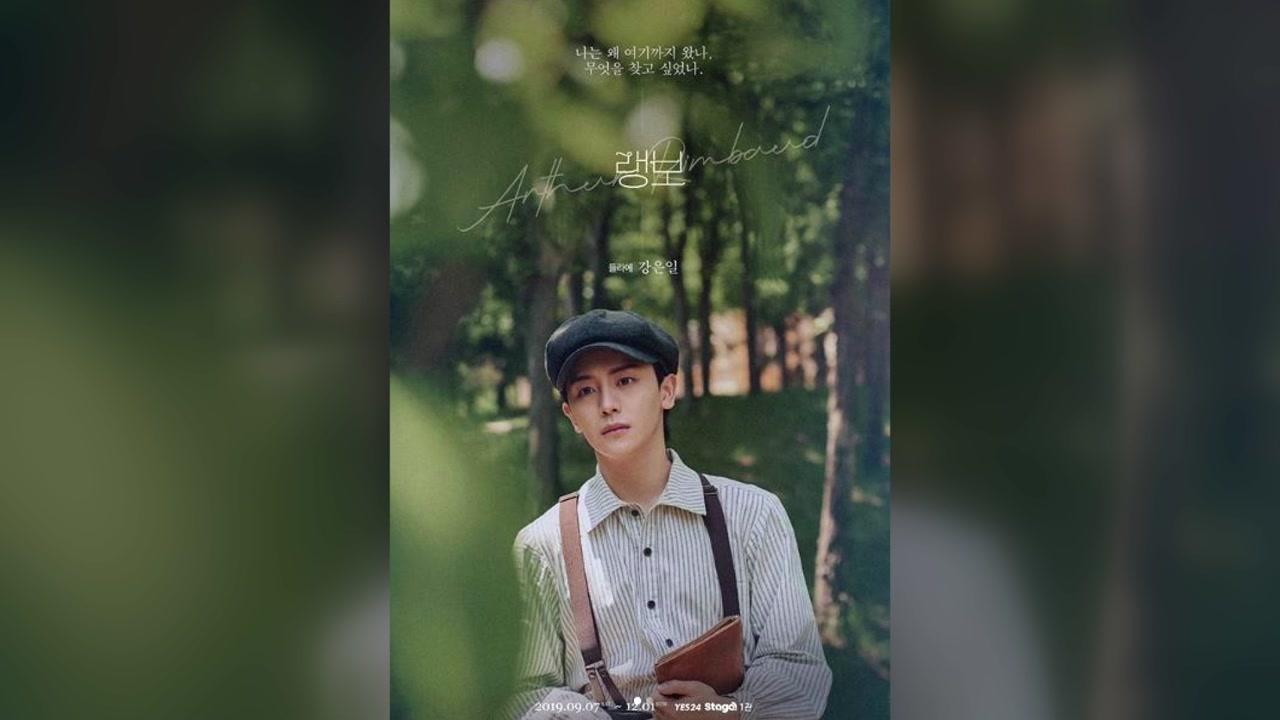 '강제추행' 뮤지컬 배우 강은일, 모든 작품 하차