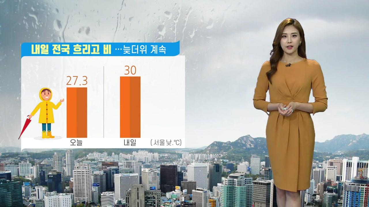 [날씨] 내일 전국 흐리고 비...늦더위 계속