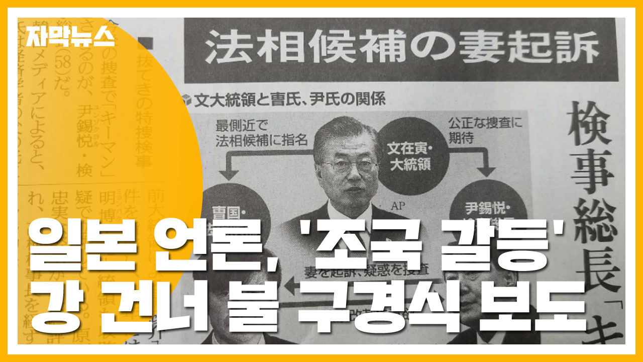 [자막뉴스] 일본 언론, '조국 갈등' 강 건너 불 구경식 보도