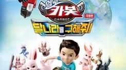 주말 25만 관객...'헬로카봇' 박스오피스 1위...'그것'·'음악앨범' 뒤이어