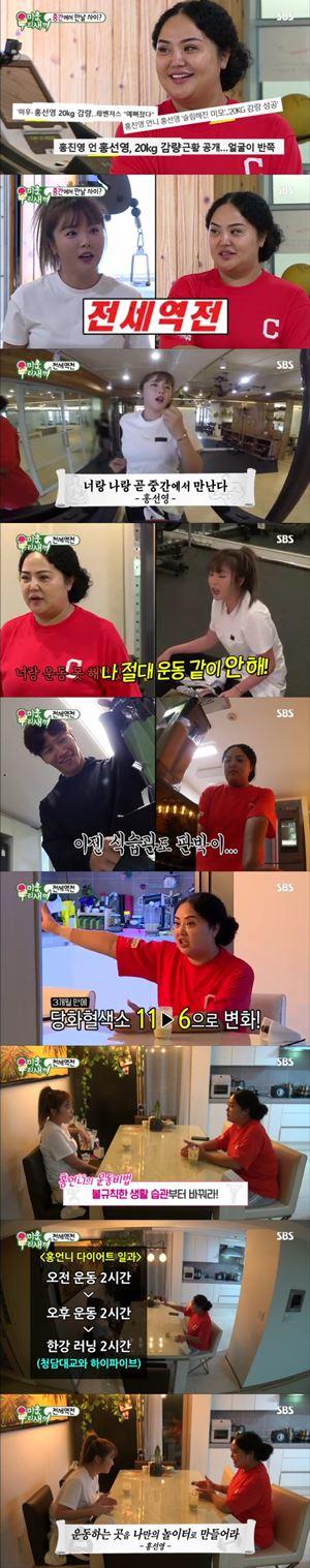 """104→82kg""...'미우새' 홍선영, 홍진영 운동코치로 전세역전"