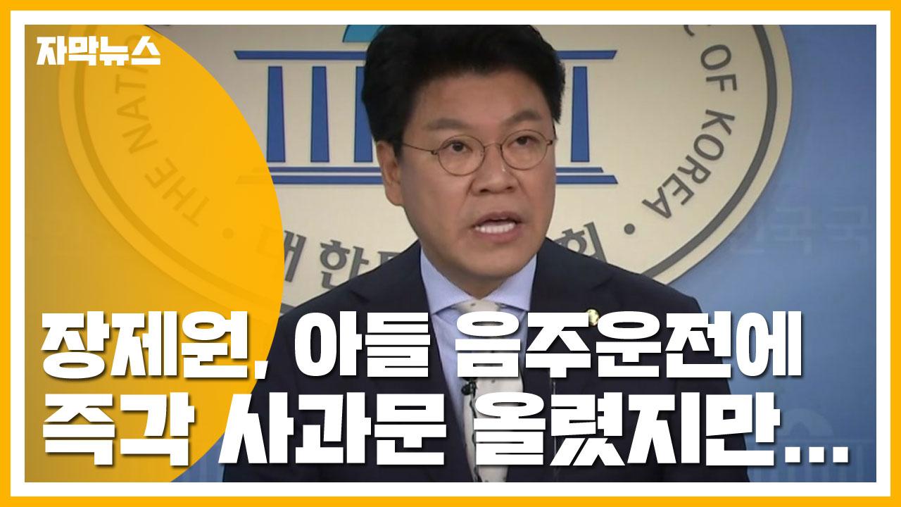[자막뉴스] 장제원, 아들 음주운전에 즉각 사과문 올렸지만...