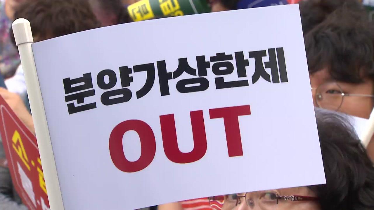 재개발·재건축 42개 조합, '분양가 상한제 저지' 집회 개최