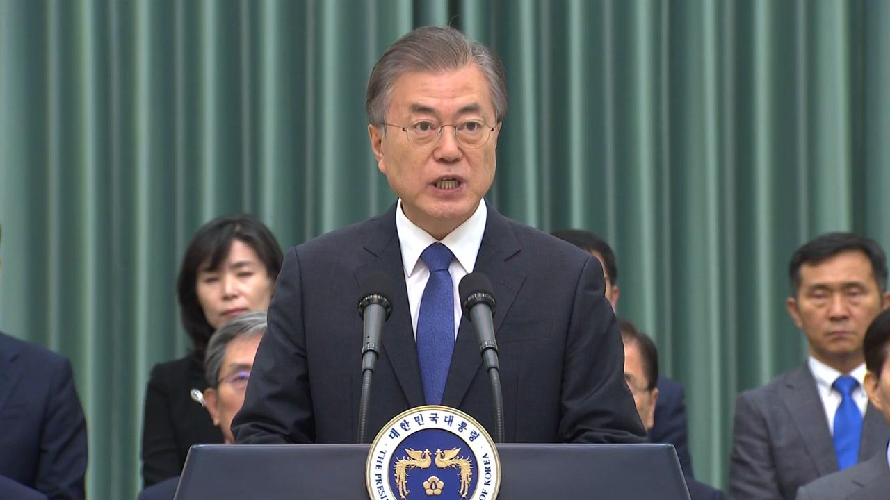 """""""개혁 의지 좌초 안 돼""""...검찰 개혁 적임 판단"""
