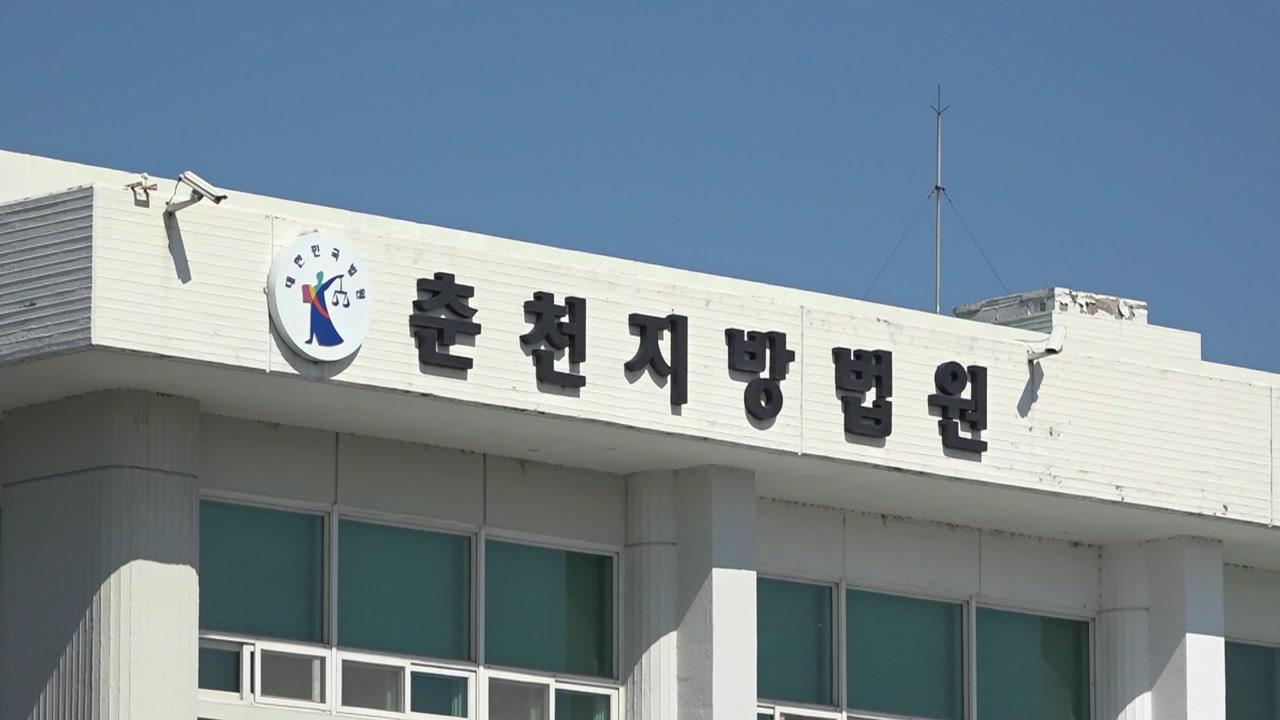 '춘천 연인 살해' 20대, 항소심도 무기징역