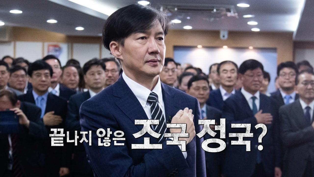 """문 대통령, 조국 전격 임명...""""개혁 마무리"""""""