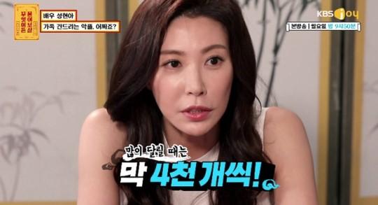 """성현아 """"실검 1위, 가족에 악플 속상""""... '무엇이든 물어보살'서 토로"""