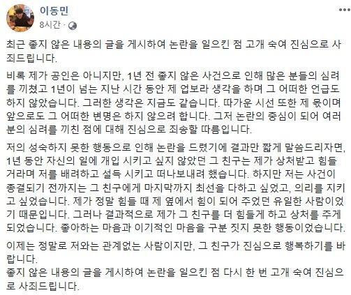"""'양예원 저격' 이동민 """"연인 관계 끝나...논란 일으켜 죄송"""""""