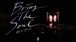 방탄소년단, 오늘(10일) '브링 더 소울' 미국·캐나다 공연 비하인드 공개