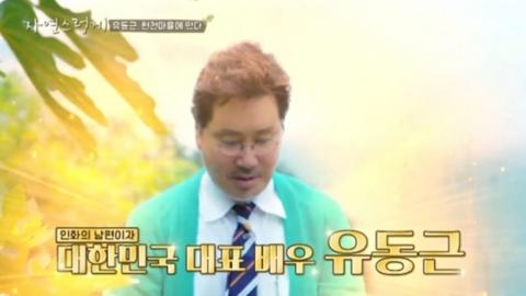 '결혼 30주년' 유동근, ♥︎전인화 머슴 자처... '자연스럽게' 출격