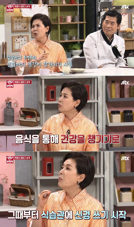 """'냉부해' 박정수 """"과거 갑상선암 투병...건강 위해 식습관 고쳤다"""""""