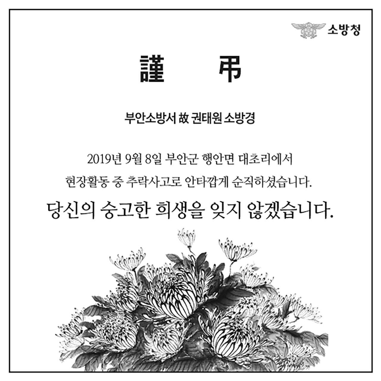 태풍 링링 피해 복구 중 소방관 순직...국가유공자 지정 추진