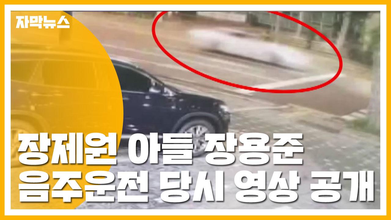 [자막뉴스] 장제원 아들 장용준 음주운전 당시 영상 공개