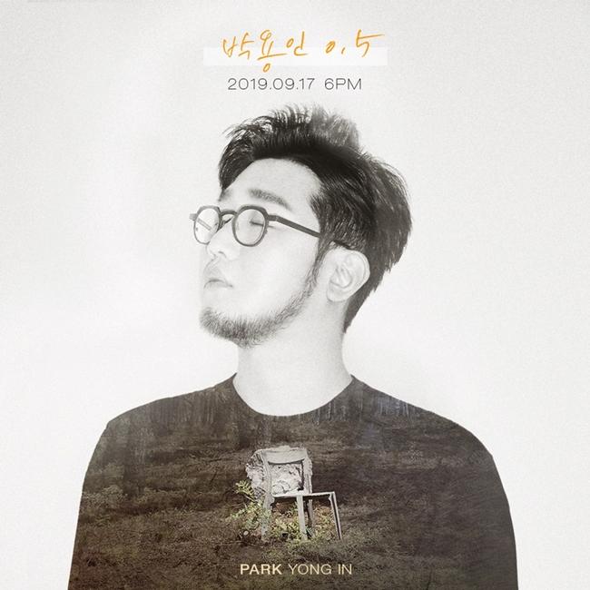 어반자카파 박용인, 데뷔 10년 만에 첫 솔로…17일 발매