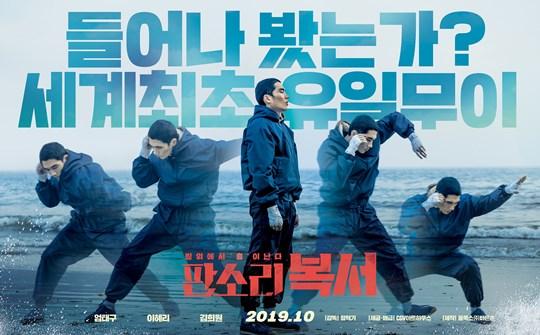 [Y이슈] 정통부터 복싱까지...판소리 품은 영화들