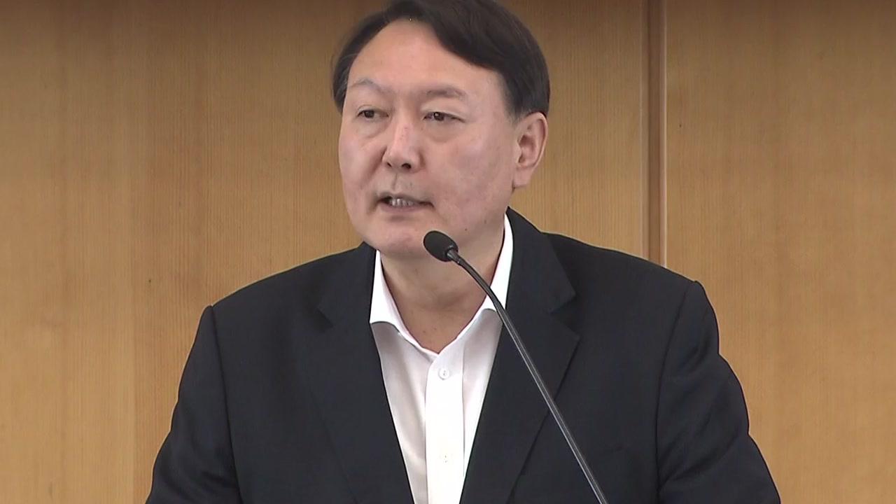 """윤석열 """"나는 헌법주의자...정치에 관심없어"""""""