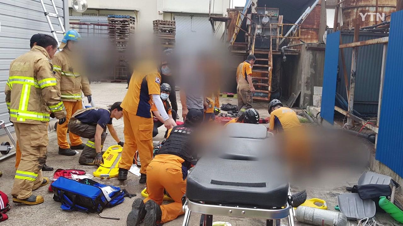 영덕 수산물업체서 외국인 노동자 질식...4명 사상
