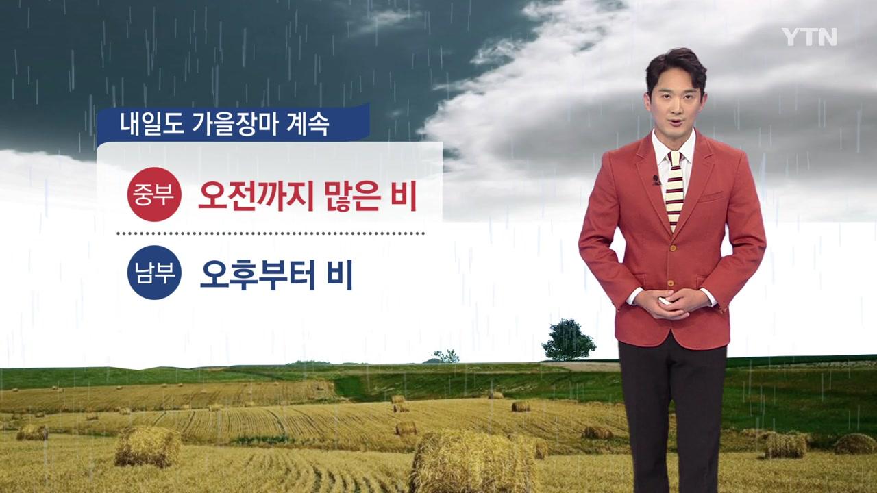 [날씨] 가을장마 계속...중부 오전까지 많은 비