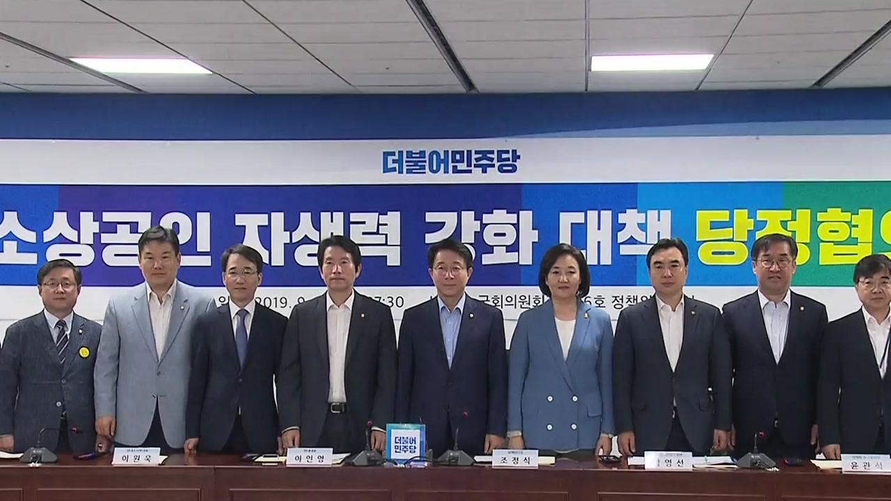 당·정, 소상공인 온라인 진출 지원...골목 상권 상품권 확대