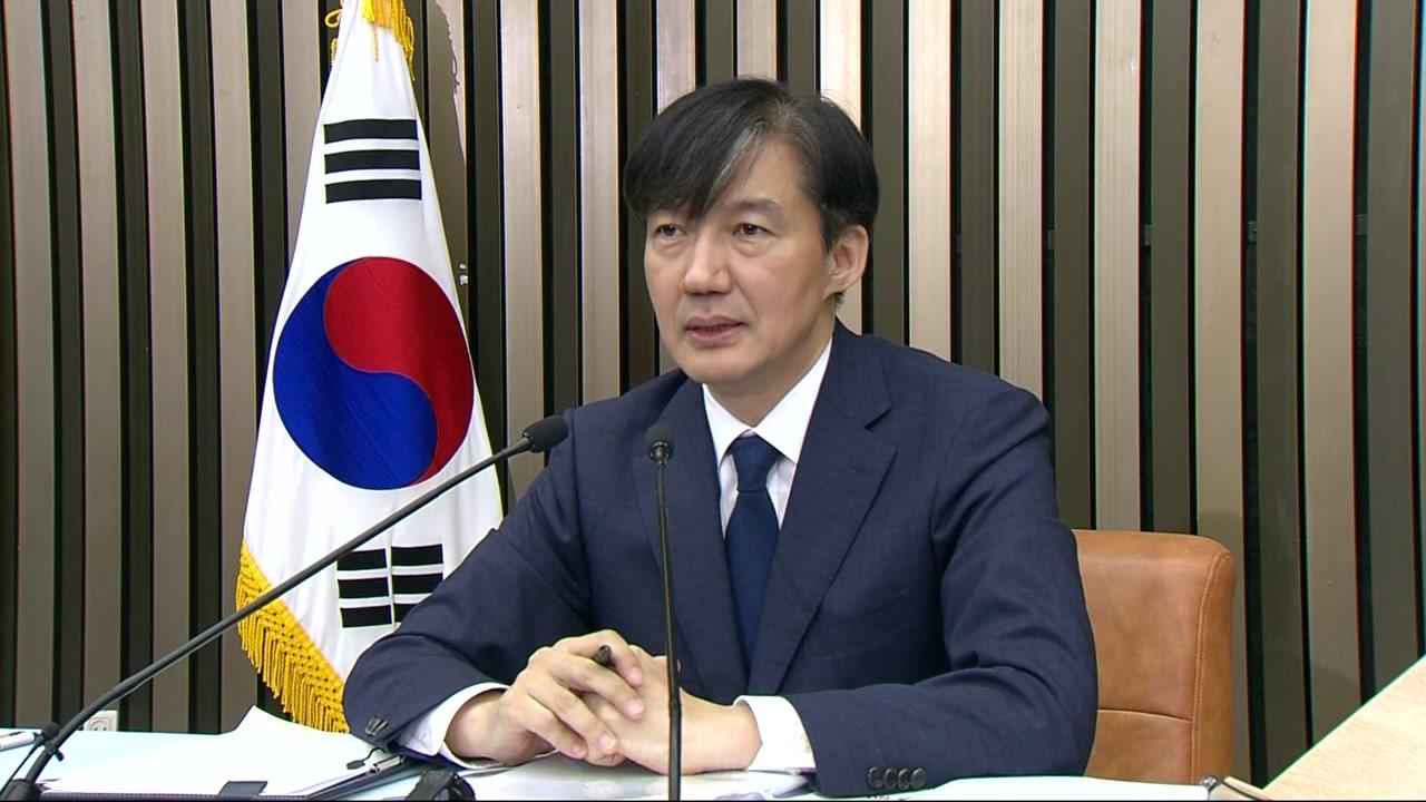 법무부 '윤석열 뺀 조국 관련 수사팀' 제안...검찰 즉각 거부