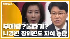 [자막뉴스] 부메랑?물타기?...나경원·장제원도 '자식 논란'