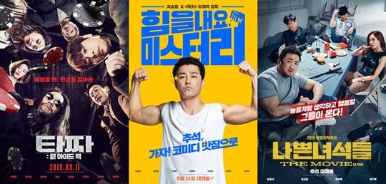 돌아온 '타짜3' VS 코미디 '힘내리' VS MCU '나쁜녀석들'
