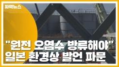 """[자막뉴스] """"원전 오염수 방류해야"""" 日 환경상 발언 파문"""