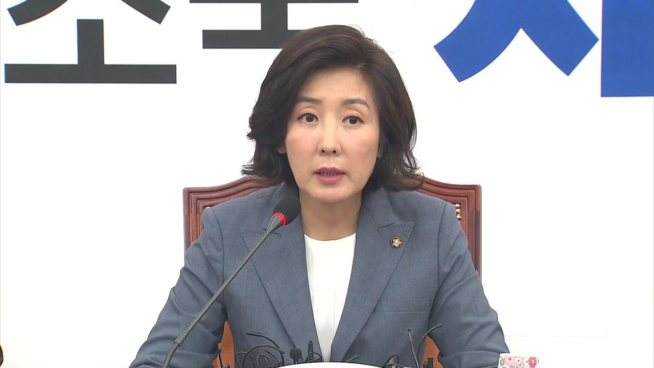 """나경원 """"조국 게이트 국정조사·특검 당장 실시해야"""""""