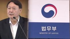 법무부 '윤석열 뺀 수사팀' 제안 논란...'사모펀드' 관계자 오늘 영장심사
