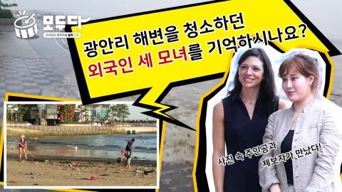 [모두다] 태풍이 지나간 광안리를 청소하던 외국인 세 모녀를 기억하시나요?