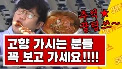 [3분뉴스] '이 날 가면 덜 막혀요!'...추석 연휴 '꿀팁' 총정리