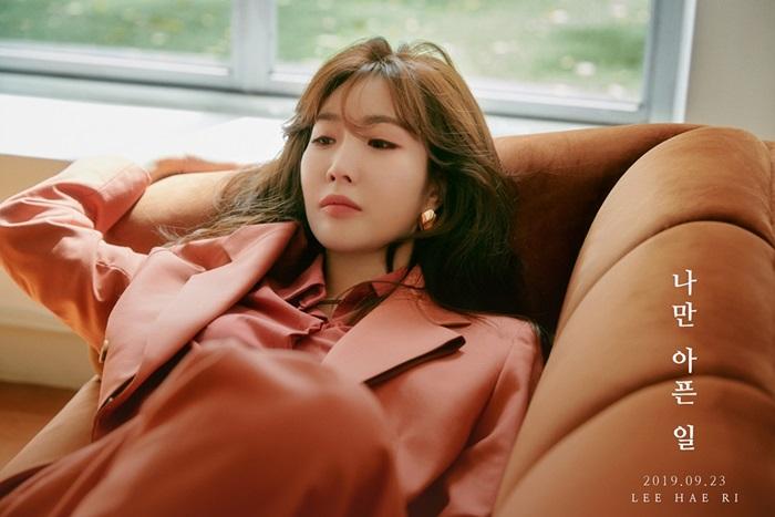 이해리, 23일 솔로곡 '나만 아픈 일' 공개…명품 보컬리스트의 귀환