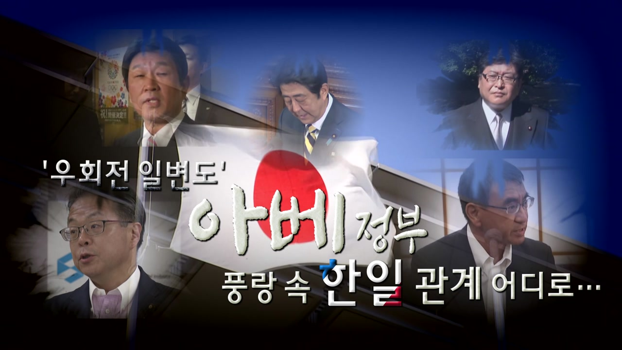 """[뉴스큐] """"日, 한국 정책 변화 없을 듯""""...일본 개각의 의미는?"""