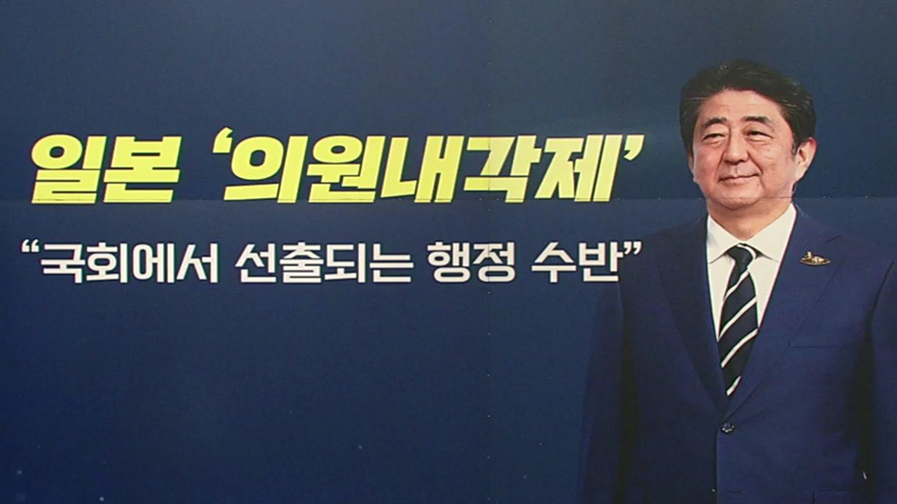 [뉴스TMI] 최대 개각 단행한 아베 내각...'일본 내각'의 구성