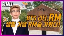 방탄소년단(BTS) RM 생일 축하 기념, RM숲 둘러보다