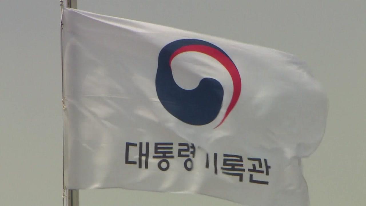 국가기록원, 개별 대통령기록관 설치 전면 재검토